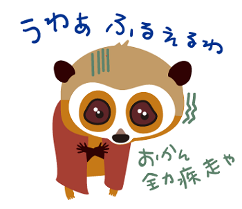 冬スローロリス ふるえる.png